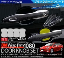 第428回 新型 プリウス 50系 ドアノブカバー プロテクションフィルム セット サテンシルバー × ブラックカーボン調 ドアハンドル ガーニッシュ 4P