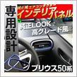 【シェアスタイル】プリウス 50系専用 エアコンダクターインテリアパネル ブルー