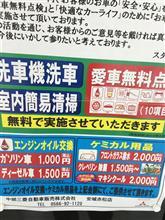 メンテナンス(´・3・`)