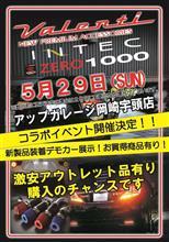 今週末は、5月29日(日)アップガレージ岡崎宇頭店さんにて3社合同のフェア開催!