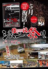 日本最大のジムニーイベント〝ジムニー祭り〟で撮影会!!!!