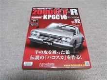 週刊ハコスカGTR Vol.52