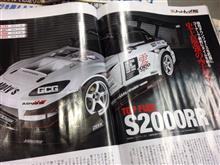 S2000特集~