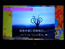 祝!! NHKデビュー!