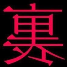 丹波篠山で『裏』軽井沢ミーティング♨