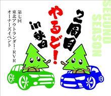 第 7 回 東北 アウトランダー ・ RVR オーナーズオフ in 秋田 ・・・・