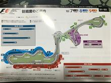 2016F1日本GP♪