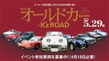 清水と第6回オールドカー in K'z ROAD
