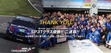 スバル ニュルブルク リンク24時間レース SP3Tクラス優勝おめでとうございます!