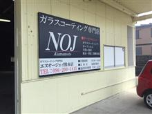 ガラスコーティング専門店NOJ九州1号店を熊本県熊本市にオープンさせていただきます!!※キャンペーンあり!! ガラスコーティング 熊本/福岡/大分/佐賀/鹿児島/宮崎/長崎