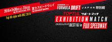 2016 FORMULA DRIFT JAPAN [EXHIBITION MATCH in FUJI SPEEDWAY]