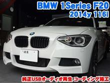 BMW 1シリーズ(F20) 純正USBオーディオ再生コーディング施工
