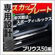 【シェアスタイル】プリウス50系専用スカッフプレート ロゴプレート付