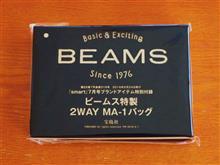 05/31 BEAMS 2WAY MA-1バッグ━━━━━━(゚∀゚)━━━━━━ !!!!!!!