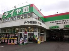 6/1-30 横浜市 タイヤ館都筑インター店『クスコパーツ販売強化月間』開催されます