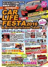 6/4-5 高岡市 『AUTOBACS CAR LIFE FESTA 2016』に出展します