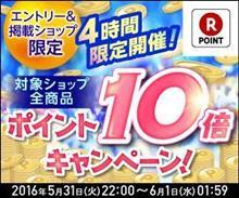 ◇4時間限定ポイント10倍!今夜は楽天がお買い得っ!!