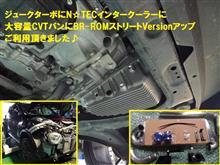 ジュークターボにN☆TECインタークーラーに大容量CVTパンご利用頂きました♪