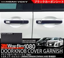 第432回 新ノア ヴォクシー 80系 ドアノブカバー 12P ブラックカーボン調×メッキ アウターハンドル ガーニッシュ 全グレード対応