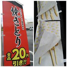 昨日まで20円引き