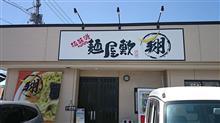 麺屋敷マル翔 その4