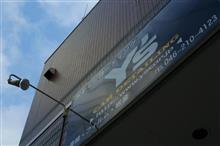 クラウンアスリート 塗装面を整えているところへ ys special 施工済みパジェロの方に^^