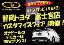 静岡トヨタカスタマイズフェアにガナドールマフラーも参加!デモカーはプリウス!