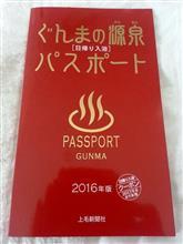 藤岡温泉ホテル 日帰り入湯 & B級スポット