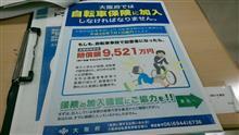 自転車保険!!