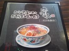 「 有機野菜味噌ラーメン 」
