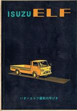 初代いすゞエルフの運転の手引き(取扱説明書)と子供の頃のエルフとの思い出