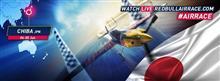 Red Bull Air Race 予選中止 からのNewType