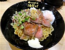 ラーメン狂い 第1830回 ローストビーフ油そば ビースト@新宿歌舞伎町