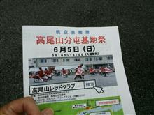 高尾山レーダーサイトの公開に行ってきた。ヽ(・∀・)ノ