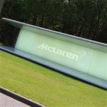 MTC (McLaren Technology Centre) 訪問