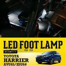 トヨタ、スバル専用純正交換タイプのフットランプの販売を開始しました。