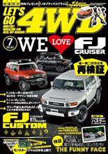 レッツゴー4WD 7月号好評発売中です!