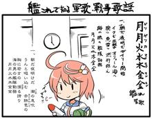 月月火水木金金 なのでち(泣)...