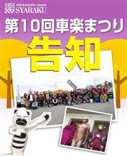 第10回 車楽まつり in 九州