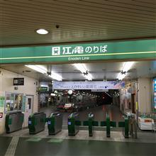 電車の旅!?
