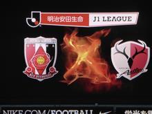 2016 J1 1st 第15節 鹿島戦(H)