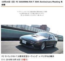 10月16日(日)FC SAVANNA RX-7 30th Anniversary Meeting を開催