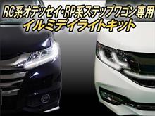 RC系オデッセイ・RP系ステップワゴン専用 イルミデイライトキット発売!!