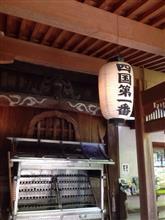 オッサン共の修学旅行in四国