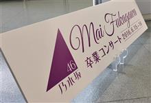 今日が最後です・・・深川麻衣卒業コンサート(初日)