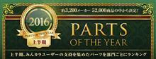 みんカラ POTY 9冠受賞!