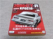 週刊ハコスカGTR Vol.55