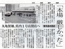 香川県民として今日は少々語る。私は〇亀製麺が大嫌いだ。