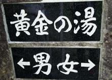 いよいよ日帰り温泉も新潟へ突入