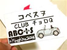 ABC+S  in広島へ〜